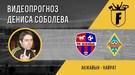 """Акжайык"" – ""Кайрат"": видеопрогноз Дениса Соболева"
