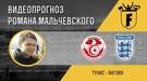 Тунис - Англия: видеопрогноз Романа Мальчевского