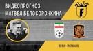 Иран - Испания: видеопрогноз Матвея Белосорочкина