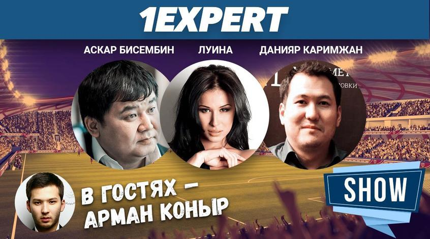 1EXPERT – главное развлекательное шоу о футболе во время чемпионата мира