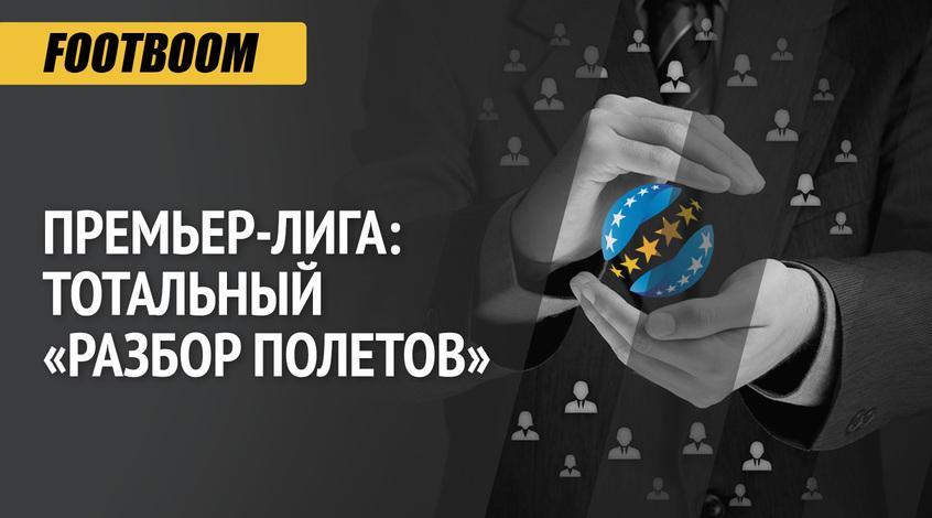 """Премьер-лига 2017-2018: тотальный """"разбор полетов"""" (часть первая)"""
