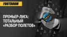 """Премьер-лига 2017-2018: тотальный """"разбор полетов"""" (часть седьмая)"""