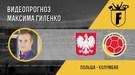 Польща - Колумбія: відеопрогноз Максима Гіленка