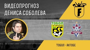 """""""Тобол"""" – """"Актобе"""": видеопрогноз Дениса Соболева"""