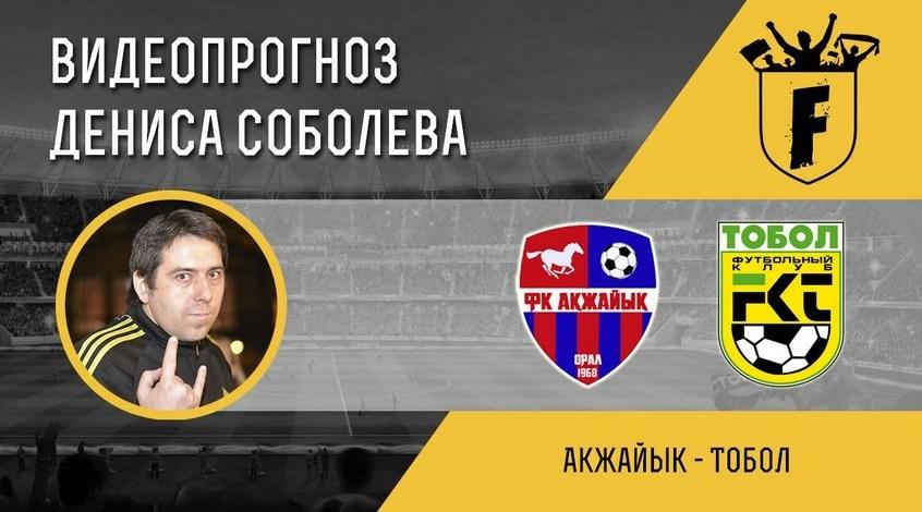"""Акжайык"" – ""Тобол "": видеопрогноз Дениса Соболева"