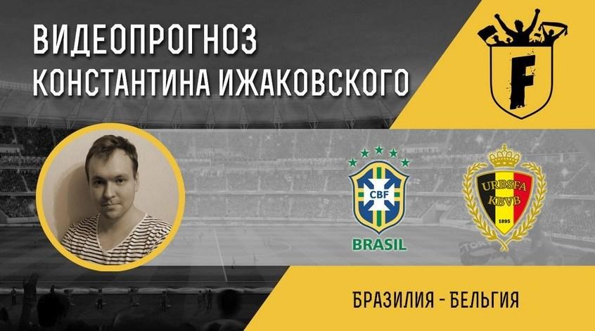 Бразилия - Бельгия: видеопрогноз Константина Ижаковского