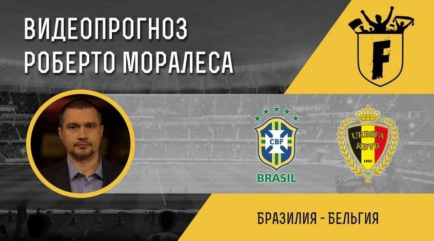 Бразилія - Бельгія: відеопрогноз Роберто Моралеса