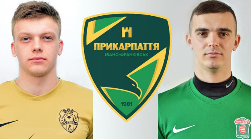 """Офіційно: Микола Квасний і Святослав Лаврук - гравці """"Прикарпаття"""""""