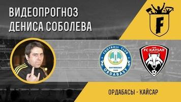 """Ордабасы"" – ""Кайсар"": видеопрогноз Дениса Соболева"