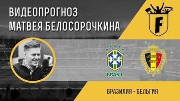 Бразилия - Бельгия: видеопрогноз Матвея Белосорочкина