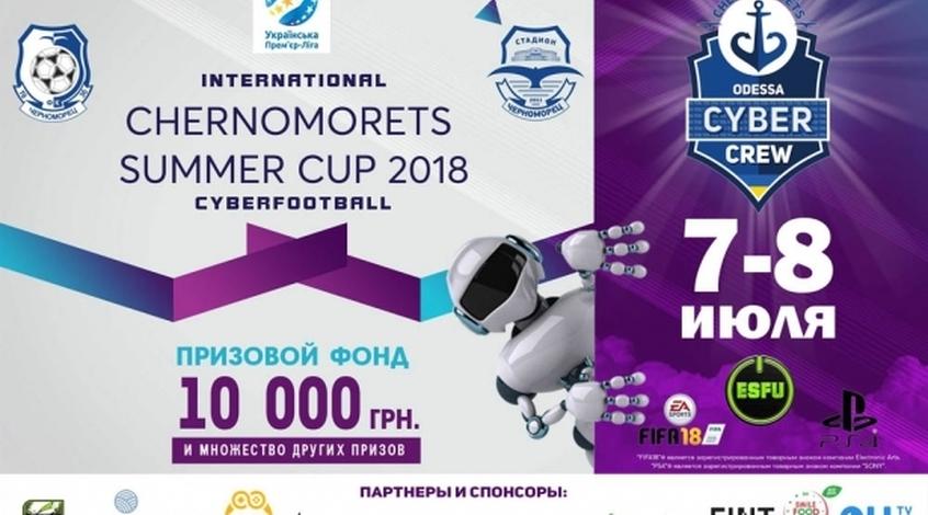 """В Одессе стартует турнир по киберфутболу """"Summer Cup International-2018"""""""