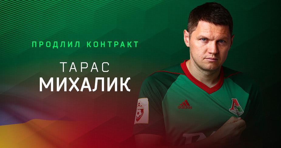 """Тарас Михалик: """"Юрий Семин поддержал"""" - изображение 1"""