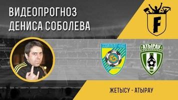 """Жетысу"" – ""Атырау"": видеопрогноз Дениса Соболева"