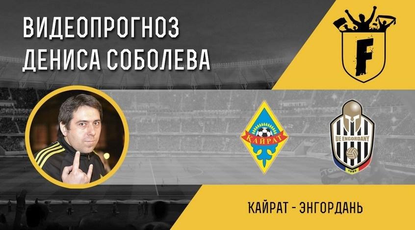 """""""Кайрат"""" – """"Энгордань"""": видеопрогноз Дениса Соболева"""