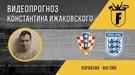 Хорватия - Англия: видеопрогноз Константина Ижаковского