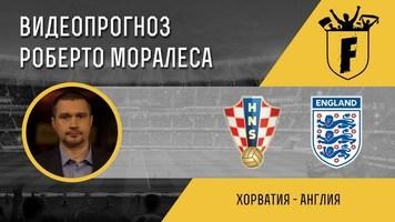 Хорватія - Англія: відеопрогноз Роберто Моралеса