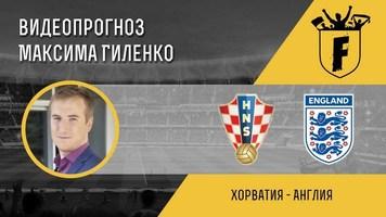 Хорватія - Англія: відеопрогноз Максима Гіленка