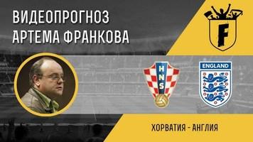 Хорватия - Англия: видеопрогноз Артёма Франкова