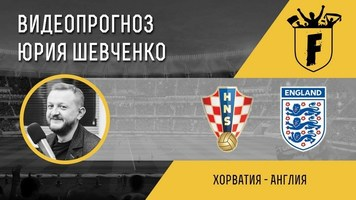 Хорватия - Англия: видеопрогноз Юрия Шевченко