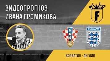 Хорватия - Англия: видеопрогноз Ивана Громикова