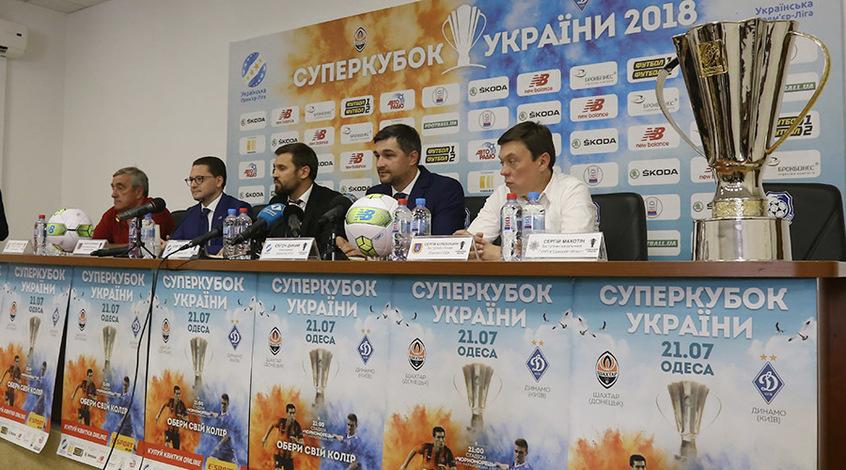 В Одесі відбулася прес-конференція, присвячена Суперкубку України