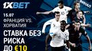 """Сделайте """"Ставку без риска"""" на матч Франция - Хорватия на 1xBet"""