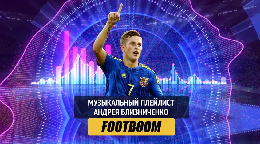 Музыкальный плейлист: Андрей Близниченко