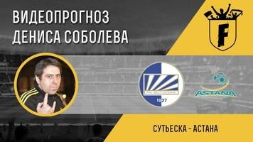 """""""Сутьеска"""" – """"Астана"""": видеопрогноз Дениса Соболева"""