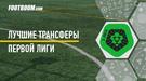 Таблица трансферов Первой лиги. Лето-2019