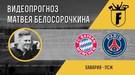 """Бавария"" - ПСЖ: видеопрогноз Матвея Белосорочкина"
