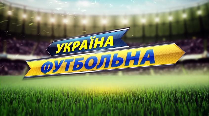 """""""Україна футбольна"""": ексклюзиви, експертна оцінка, кращі голи"""