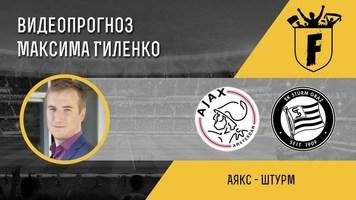 """""""Аякс"""" - """"Штурм"""": відеопрогноз Максима Гіленка"""