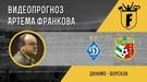 """Динамо"" - ""Ворскла"": видеопрогноз Артёма Франкова"
