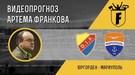 """Юргорден"" - ""Мариуполь"": видеопрогноз Артёма Франкова"