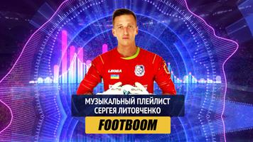 Музыкальный плейлист: Сергей Литовченко
