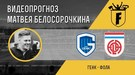 """Генк"" - ""Фола"": видеопрогноз Матвея Белосорочкина"