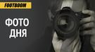 """Фото дня: был пенальти или нет? Спорный момент из матча """"Интер"""" - """"Аталанта"""""""