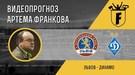 """""""Львов"""" - """"Динамо"""": видеопрогноз Артёма Франкова"""
