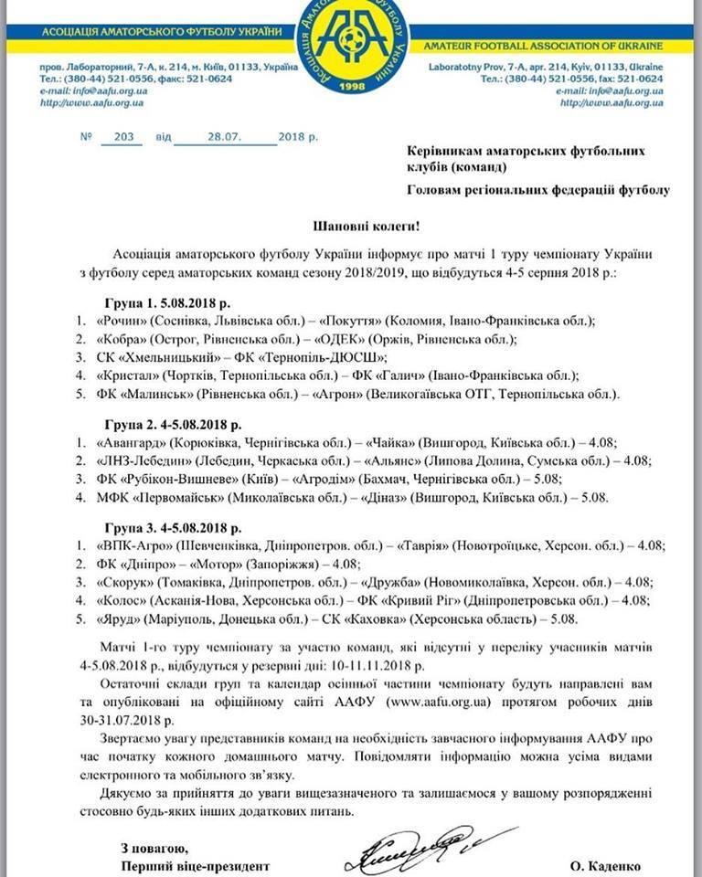 Чемпіонат України серед аматорів. Став відомий календар 1-го туру - изображение 1
