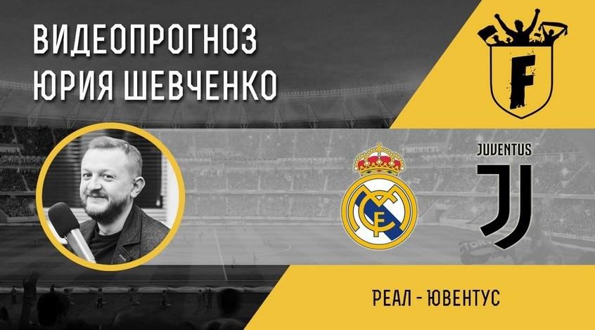 """Реал"" - ""Ювентус"": видеопрогноз Юрия Шевченко"