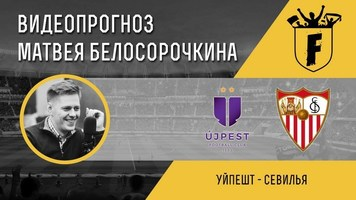 """""""Уйпешт"""" - """"Севилья"""": видеопрогноз Матвея Белосорочкина"""