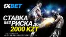 """Делайте """"Ставку без риска"""" на бои MMA в Казахстане"""