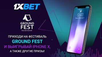 Выиграйте iPhone X и другие призы от 1xBet на Ground Fest