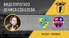 """""""Жетысу"""" – """"Акжайык"""": видеопрогноз Дениса Соболева"""