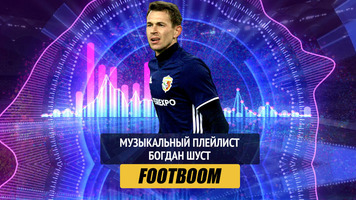 Музыкальный плейлист: Богдан Шуст