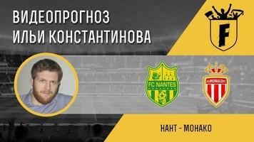 """Нант"" – ""Монако"": видеопрогноз Ильи Константинова"