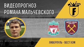 """""""Ливерпуль"""" - """"Вест Хэм"""": видеопрогноз Романа Мальчевского"""