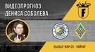 """""""Кызыл-Жар СК"""" – """"Кайрат"""": видеопрогноз Дениса Соболева"""