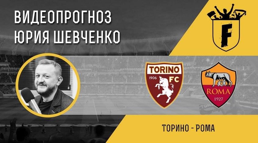 """Торино"" - ""Рома"": видеопрогноз Юрия Шевченко"