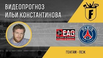 """""""Генгам"""" – ПСЖ: видеопрогноз Ильи Константинова"""